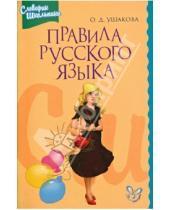 Картинка к книге Дмитриевна Ольга Ушакова - Правила русского языка