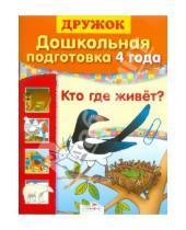 Картинка к книге Дружок - Дошкольная подготовка. 4 года. Кто где живет?