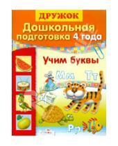 Картинка к книге Дружок - Дошкольная подготовка. 4 года. Учим буквы