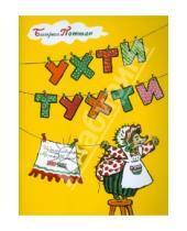 Картинка к книге Беатрис Поттер - Ухти-Тухти