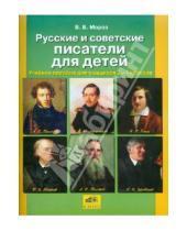 Картинка к книге Владимирович Виктор Мороз - Русские и советские писатели для детей. Учебное пособие для учащихся 2-4 классов
