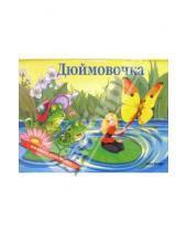 Картинка к книге Росмэн - Дюймовочка