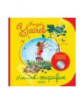 Картинка к книге Алексеевич Андрей Усачев - Любопытный жирафик (+DVD)