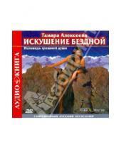 Картинка к книге Тамара Алексеева - Искушение бездной (CD)