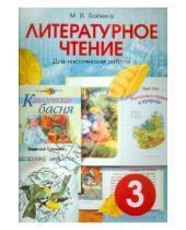 Картинка к книге Викторовна Марина Бойкина - Литературное чтение. Диагностические работы для учащихся 3 класса