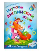 Картинка к книге Викторовна Ольга Александрова - Изучаем английский язык: для детей от 5-ти лет