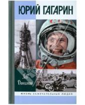 Картинка к книге Александрович Лев Данилкин - Юрий Гагарин