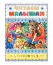 Картинка к книге Родничок - Читаем малышам от 6 месяцев до 3 лет