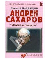 Картинка к книге Яковлевич Николай Надеждин - Андрей Сахаров: «Именем совести»