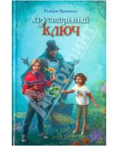 Картинка к книге Шамильевна Тамара Крюкова - Хрустальный ключ