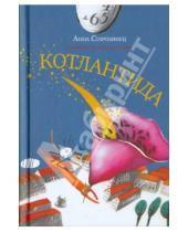 Картинка к книге Альфредовна Анна Старобинец - Котлантида