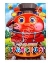 Картинка к книге Александрович Владимир Степанов - Транспорт