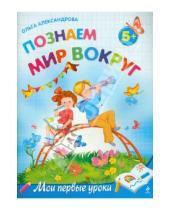 Картинка к книге Викторовна Ольга Александрова - Познаем мир вокруг: для детей от 5-ти лет
