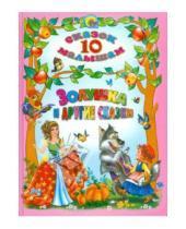 Картинка к книге 10 сказок малышам - Золушка и другие сказки