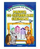Картинка к книге Евгеньевна Любовь Тарасова Вивиановна, Тамара Игнатьева - Работа со звуковыми схемами