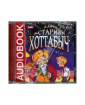 Картинка к книге Иосифович Лазарь Лагин - Старик Хоттабыч (CDmp3)