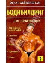 Картинка к книге Оскар Хейденштам - Бодибилдинг для начинающих