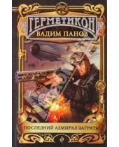 Картинка к книге Юрьевич Вадим Панов - Последний адмирал Заграты