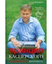 Картинка к книге Юрьевич Владислав Дорофеев - Принцип Касперского