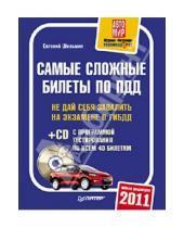 Картинка к книге Васильевич Евгений Шельмин - Самые сложные билеты по ПДД 2011 (+CD)