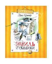 Картинка к книге Эрих Кестнер - Эмиль и сыщики