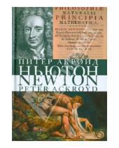 Картинка к книге Питер Акройд - Исаак Ньютон. Биография