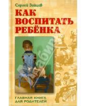 Картинка к книге Михайлович Сергей Зайцев - Как воспитать ребенка. Главная книга для родителей