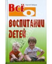 Картинка к книге Михайлович Сергей Зайцев - Все о воспитании детей