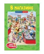 Картинка к книге Николаевна Ольга Земцова - В магазине