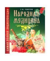 Картинка к книге Николаевич Генрих Ужегов - Народная медицина: самая полная энциклопедия