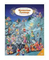 Картинка к книге Джонатан Свифт - Путешествие Гулливера на летающий остров