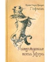 Картинка к книге Амадей Теодор Эрнст Гофман - Рассуждения кота Мура
