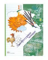 Картинка к книге Александровна Любовь Ефросинина - Литературное чтение. 1 класс. Учебник для учащихся общеобразовательных учреждений. ФГОС