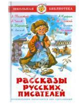 Картинка к книге Школьная библиотека - Рассказы русских писателе