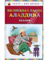 Картинка к книге Книги - мои друзья - Волшебная лампа Аладдина. Сказки