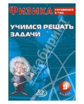 Картинка к книге В. А. Лукьянова - Физика. 9 класс. Учимся решать задачи. Готовимся к ГИА