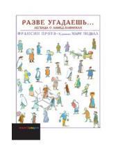 Картинка к книге Франсин Проуз - Разве угадаешь… Легенда о Ламед-вавниках