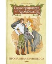 Картинка к книге Наташа Морель - Пропавшая принцесса