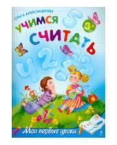 Картинка к книге Викторовна Ольга Александрова - Учимся считать: для детей от 3 лет
