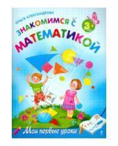 Картинка к книге Викторовна Ольга Александрова - Знакомимся с математикой: для детей от 3-х лет