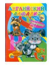 Картинка к книге Книжки на картоне - Картонка: Английский алфавит в картинках