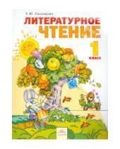 Картинка к книге Юрьевна Виктория Свиридова - Литературное чтение. Учебник для 1 класса  ФГОС