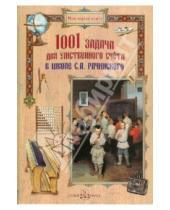Картинка к книге Моя первая книга - 1001 задача для умственного счета в школе С.А. Рачинского