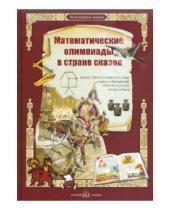 Картинка к книге Моя первая книга - Математические олимпиады в стране сказок