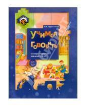 Картинка к книге Александровна Любовь Ефросинина - Учимся говорить. Словарь в картинках для детей 3-4 лет