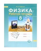 Картинка к книге Николаевич Борис Сафонов - Физика. 8 класс. Рабочая тетрадь
