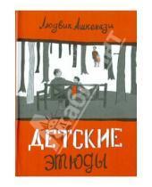 Картинка к книге Людвик Ашкенази - Детские этюды
