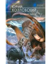 Картинка к книге Юрий Козловский - Особый район