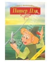 Картинка к книге Мэтью Джеймс Барри - Питер Пэн/Сказки с наклейками