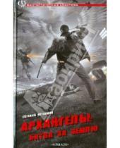 Картинка к книге Евгений Истомин - Архангелы: Битва за Землю